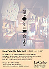 Hmeparty_vol3